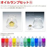 オイルランプセットA Hanakuchi mini OLC-50 レインボーオイル2L×1本セット 【業務用】
