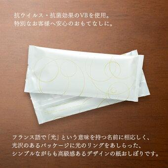紙おしぼりルミエール少量パック(100本)