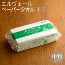エルヴェール ペーパータオル エコ レギュラー(中判)サイズ 200枚 【業務用】