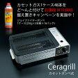 【決算SALE】セラグリル 1.75Kw(ECGH-100J) カセットガス48本付きキャンペーン 極少煙ロースター/カセットコンロ/焼肉