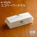 日本製 e-style エコペーパータオル エコノミー 小判 200枚×42個 1ケース 業務用 送料無料