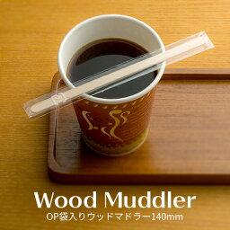 ウッドマドラー 140mm OP完封(袋入り) 1000本入り 【業務用】