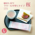 紙おしぼり クリール 平型 Lタイプ 桜 少量パック(100本)
