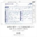 伝票 訪問介護サービス実施記録 HK-3S 2枚複写50組 ...