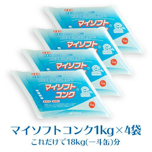 食器用洗剤 ニイタカ マイソフトコンク 1kgパウチ包装×4袋 【業務用】