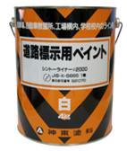 シントーファミリー道路標示用ペイント 【白】4kg