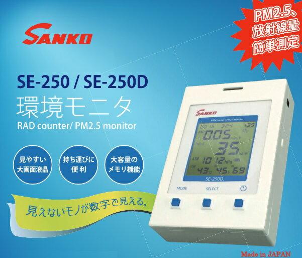 【送料無料(沖縄・離島を除く)】サンコウ電子環境モニタ(PM2.5、放射線量)品番:SE-250D