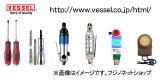 ハンドツール専門メーカーVESSEL (ベッセル)商品名:プラスチックハンマ70#11/2