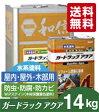 【送料無料(沖縄・離島を除く)】Washin(和信化学工業)ガードラックアクア 14kgWPステイン(木材保護塗料) 各16色