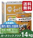 【送料無料(沖縄・離島を除く)】Washin(和信化学工業)ガードラックアクア【14kg】WPステイン(木材保護塗料)