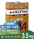 【2缶以上で送料無料(沖縄・離島を除く)】Washin(和信化学工業)ガードラックアクア 【3.5kg】WPステイン(木材保護塗料)