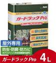 【2缶以上で送料無料(沖縄・離島を除く)】Washin(和信化学工業)ガードラックPro(ガードラックプロ)【4L】