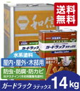 【送料無料(沖縄・離島を除く)】Washin(和信化学工業)ガードラックラテックス 14kg