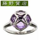 【送料無料】【美品】ショパール Chopard インペリアーレ カクテル リング 指輪 #53 K18 WG アメジスト アメシスト 8994