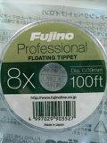 【釣り糸・フライ・フジノ・Fujino】フローティングティペット100ft3X〜7X