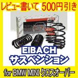 【商品レビューを書いて500引き】(一部離島除く)EIBACH アイバッハ サスペンションBMW MINI クロスオーバー(2011〜 R60 )