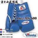 【ネーム有り】ウイニング ボクシング グローブ【MS-600】16オンス ひも式 Winning boxing gloves【プリントの場合は減額します】