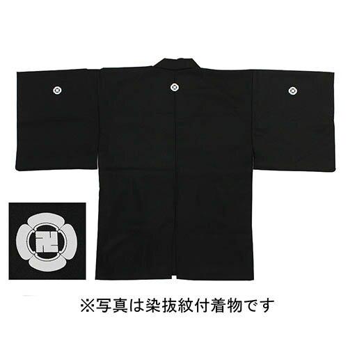 紋付着物・羽織 染抜紋付羽織(正絹風) 黒 (居合) 居合