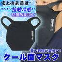 (剣道マスク) 活人クール面マスク [接触冷感] [抗菌防臭加工] 【全剣連推奨面マスク準拠】
