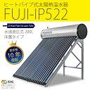 床置き用45度架台付属 ヒートパイプ式太陽熱温水器「FUJI-IP522」