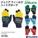 ジュニア フィールドニットグローブ(05190J)【アスレタ/ATHLETA】アスレタ ジュニア ニット手袋