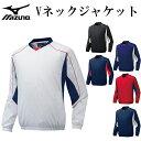 【ミズノ/mizuno】Vネックジャケット【野球・ソフト】Vジャン Vネック ジャケット(12JE5V42)