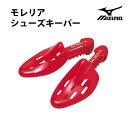 モレリア シューズキーパー(12ZK60062)【ミズノ/Mizuno】ミズノ シューズアクセサリ
