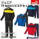 【決算セール】ジュニア TT Spirit 2 ピステトップ&パンツセット(654811-654814)【プーマ/PUMA】プーマ ジュニア ピステ上下セット