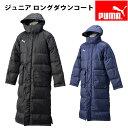 BTS ジュニア ロングコート【プーマ/PUMA】ジュニア ベンチコート ダウンコート(920215)