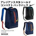 アレジアンス FCB シールド コンパクト バックパック(BA5028)【ナイキ/NIKE】ナイキ バックパック リュック