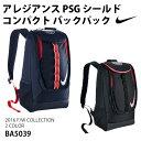 アレジアンス PSG シールドコンパクト バックパック(BA5039)【ナイキ/NIKE】ナイキ バックパック リュック