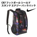 CR7 フットボール シールド スタンド エナジー バックパック(ba5168)【ナイキ/NIKE】ナイキ バックパック