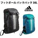 フットボール バックパック 30L(bjy08)【アディダス/adidas】アディダス バックパック