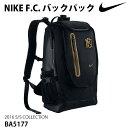 NIKE F.C. バックパック(ba5177)【ナイキ/NIKE】ナイキ バックパック リュック