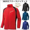 ミズノ グローバルエリート MOVE フリースジャケット【野球・ソフト】ミズノ(Mizuno)フリース フルジップジャケット(12je5k88)