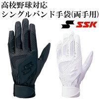 高校野球対応シングルバンド手袋(両手用)【エスエスケイ/SSK】【野球・ソフト】高校野球対応 バッティンググローブ バッティング手袋(BG3000W)の画像