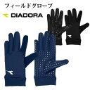 ディアドラ(DIADORA)フィールドグローブ(fa4660)グローブ 手袋