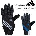 アディダス(adidas)プレデタートレーニンググローブ(ddv81)トレーニンググローブ 手袋