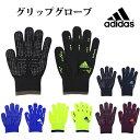 アディダス(adidas)グリップグローブ(itw28)ニットグローブ 手袋