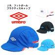 Jr. フットボールプラクティスキャップ アンブロ(umbro)(ujs2508j) キャップ 帽子