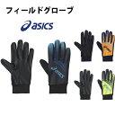 フィールドグローブ(xsg120)【アシックス/asics】アシックス 手袋 アクセサリ 防寒具