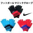 フットボール マジックグローブ(cw1004)【ナイキ/NIKE】ナイキ 手袋 アクセサリ 防寒具