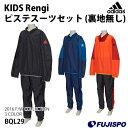 ジュニア KIDS Rengi ピステスーツセット (裏地無し)(BQL29)【アディダス/adidas】アディダス ジュニア ピステ上下セット