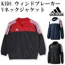 【アディダス/adidas】KIDS ウィンドブレーカーVネックジャケット【野球・ソフト】ジュニア  ウインドブレーカー Vジャン Vネック ジャケット(BVU36)