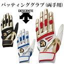 【デサント/DESCENTE】バッティンググラブ(両手用)【野球・ソフト】バッティンググローブ バッティング手袋(C364LR)