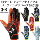 【アンダーアーマー/UNDERARMOUR】UAヤード アンディナイアブルバッティンググローブ(両手用)【野球・ソフト】バッティンググローブ バッティング手袋(EBB2219)