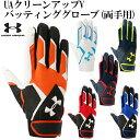【アンダーアーマー/UNDERARMOUR】UAクリーンアップVバッティンググローブ(両手用)【野球・ソフト】バッティンググローブ バッティング手袋(EBB2224)