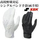 高校野球対応シングルバンド手袋(両手用)【エスエスケイ/SS...