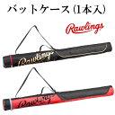 【ローリングス/rawlings】バットケース(1本入)【野球・ソフト】バットケース 1本(EBP6S15)