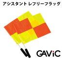 アシスタント レフリーフラッグ(GC1310)【ガビック/GAViC】ガビック フラッグ レフェリー アクセサリ